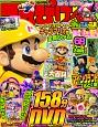 てれびげーむマガジン July2016