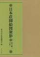 日本荘園絵図聚影 釈文編2 中世1