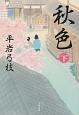 秋色(下)