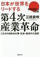 第4次産業革命 日本が世界をリードする これから始まる仕事・社会・