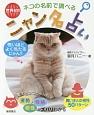 ネコの名前で調べる ニャン名占い 世界初!!