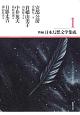新編・日本幻想文学集成 (1)