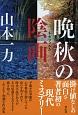 晩秋の陰画-ネガフィルム-