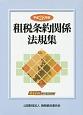 租税条約関係法規集 平成28年
