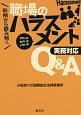 判例から読み解く 職場のハラスメント 実務対応Q&A マタハラ セクハラ パワハラ