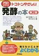 トコトンやさしい発酵の本<第2版> 今日からモノ知りシリーズ