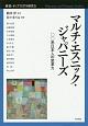 マルチ・エスニック・ジャパニーズ 移民・ディアスポラ研究5 〇〇系日本人の変革力