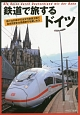 鉄道で旅するドイツ 様々な列車が行き交う鉄道王国で自由気ままな周遊旅行