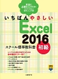 いちばんやさしい Excel スクール標準教科書 初級 2016 本当に必要なことだけをとにかくやさしく説明した入門