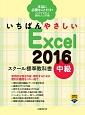 いちばんやさしい Excel スクール標準教科書 中級 2016 本当に必要なことだけをとにかくやさしく説明した入門