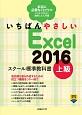 いちばんやさしい Excel スクール標準教科書 上級 2016 本当に必要なことだけをとにかくやさしく説明した入門