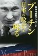 プーチン 日本の政治を叱る 緊急守護霊メッセージ