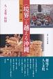 〈境界〉を越える沖縄 人・文化・民俗