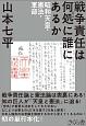 戦争責任は何処に誰にあるか 昭和天皇・憲法・軍部