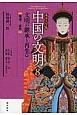 中国の文明<北京大学版> 文明の継承と再生(下) (8)