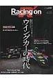 Racing on ウイングカーの時代 Motorsport magazine(483)