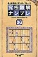 究極難解ナンプレ 最上級者向けナンバープレース(26)