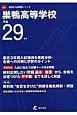 巣鴨高等学校 平成29年