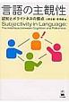 言語の主観性 認知とポライトネスの接点