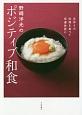 野崎洋光のポジティブ和食 手作りの料理を食べて幸運体質に