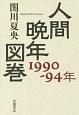 人間晩年図巻 1990-1994年
