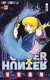 HUNTER×HUNTER (33)