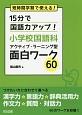 15分で国語力アップ!小学校国語科アクティブ・ラーニング型面白ワーク60 短時間学習で使える!