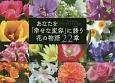 あなたを「幸せな変容」に誘う花の物語22章