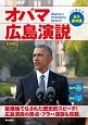 オバマ広島演説 生声CD&電子書籍版付き