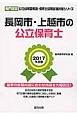長岡市・上越市の公立保育士 専門試験 2017