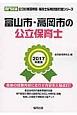 富山市・高岡市の公立保育士 専門試験 2017