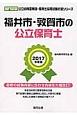 福井市・敦賀市の公立保育士 専門試験 2017