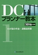 DCプランナー教本 わが国の年金・退職金制度 2016 (1)