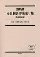 三段対照 廃棄物処理法法令集 平成28年