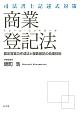 司法書士記述式対策 フレーム・コントロール商業登記法 暫定答案の作成法と複数登記の処理技術