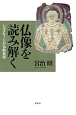 仏像を読み解く シルクロードの仏教美術