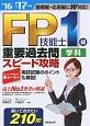 FP技能士1級学科 重要過去問スピード攻略 2016→2017