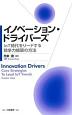 イノベーション・ドライバーズ IoT時代をリードする競争力構築の方法