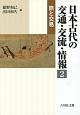 日本古代の交通・交流・情報 旅と交易 (2)
