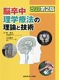脳卒中理学療法の理論と技術<改訂第2版>