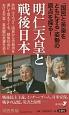 明仁天皇と戦後日本