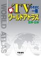 新・TVのそばに一冊 ワールドアトラス 世界・日本<6版>