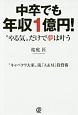 """中卒でも年収1億円! """"やる気""""だけで夢は叶う """"キャバクラ大家""""流「A&M」投資術"""