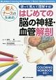 新人ナースのための 塗って覚えて理解する!はじめての脳の神経・血管解剖 My Atlas Coloring Workboo
