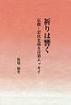 祈りは響く 京都・奈良を巡る音楽エッセイ