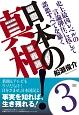 日本の真相! 史上最凶レベルの言論弾圧に抗して諸悪すべてを暴く(3)