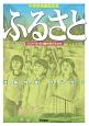 中学校演劇脚本 ふるさと シリーズ・七つ森の子どもたち 斉藤俊雄作品集3