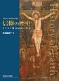 信仰の歴史 キリスト教の伝播と受容