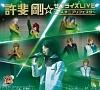 ☆サプライズLIVE~一人テニプリフェスタ~(DVD付)