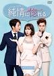純情に惚れる DVD-BOX 1